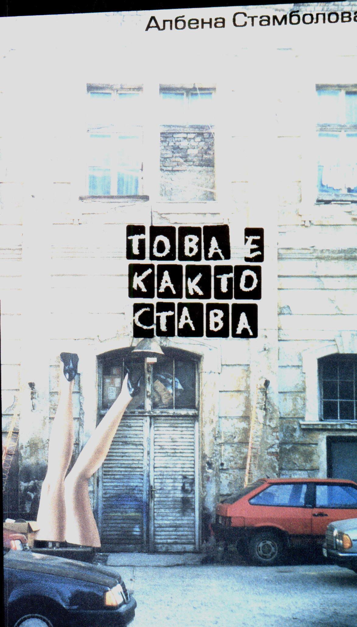 Албена Стамболова ``Това е както става``